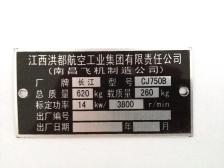 cj750 parts engine tag chang jiang 750b